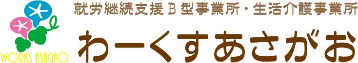大阪府門真市の就労継続支援B型事業所「わーくすあさがお」